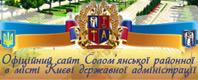 Банер Солом'янської районної в місті Києві державної адміністрації