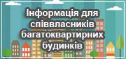 Інформація для співвласників багатоквартирних будинків
