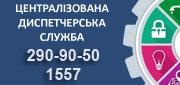 Централізована диспетчерська служба Солом'янського району 1557