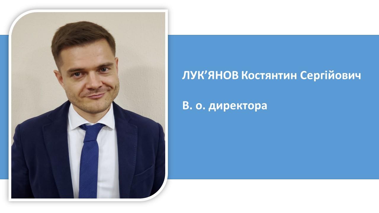 Лук'янов Костянтин Сергійович