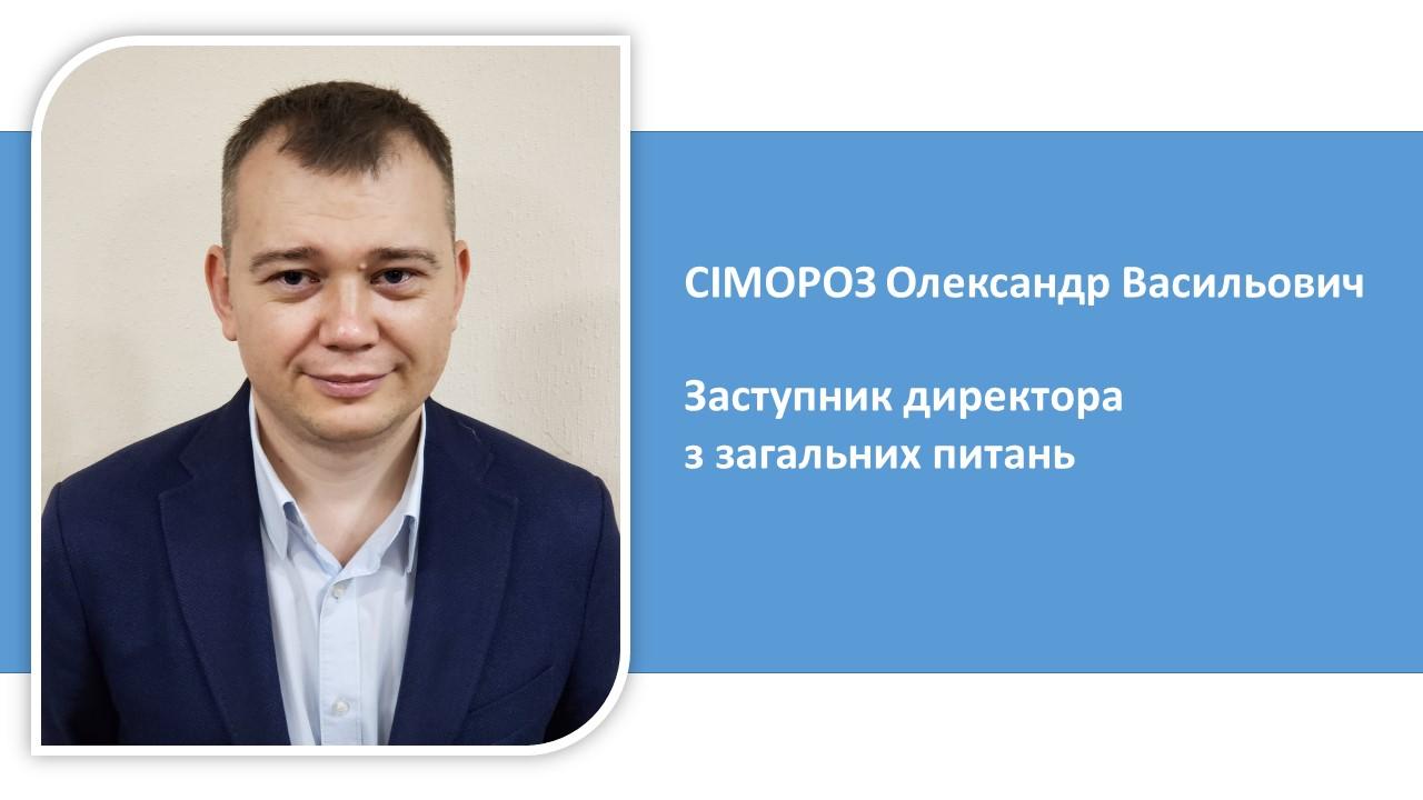 Сімороз Олександр Васильович