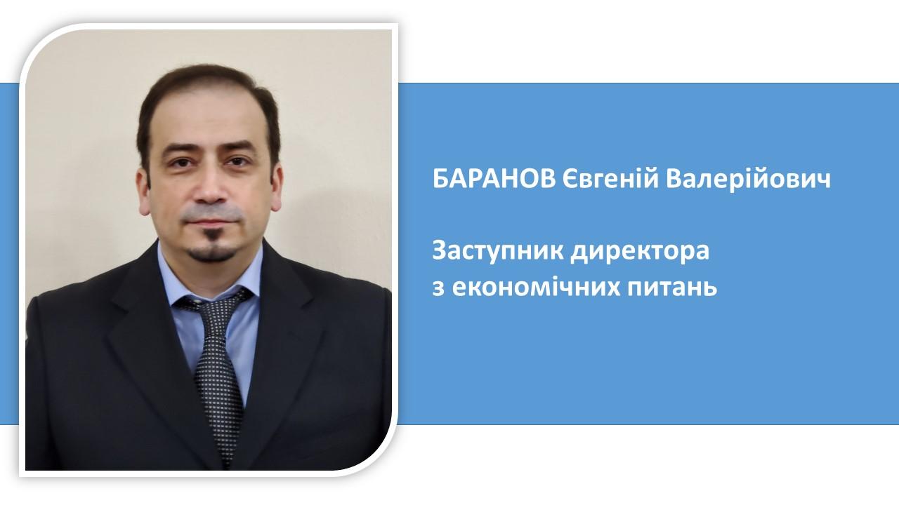 Баранов Євгеній Валерійович