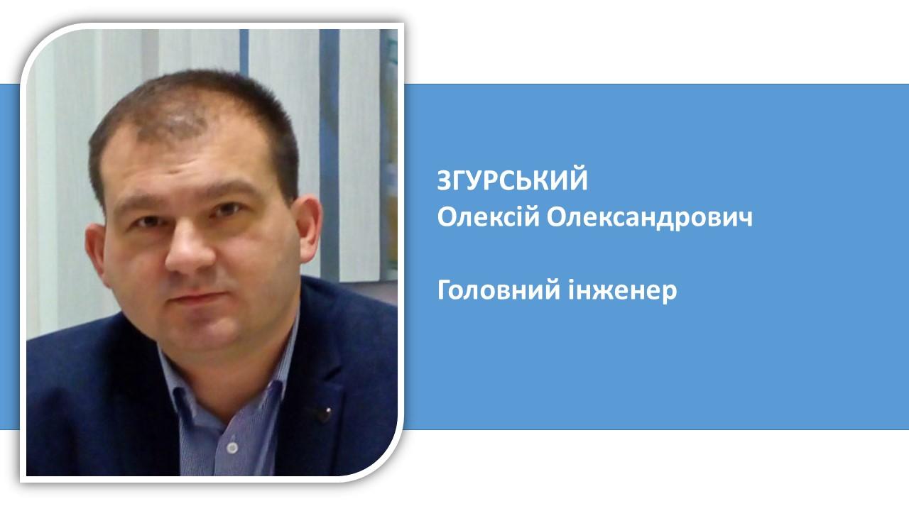 Згурський Олексій Олександрович
